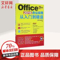 Office2016办公应用从入门到精通 龙马高新教育 编著