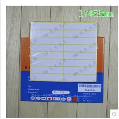 劲威牌222不干标签 17*85mm空白标签粘纸 16贴/张 15张/包 240贴