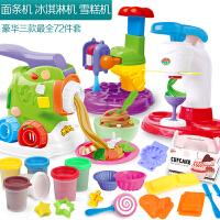 橡皮泥彩泥模具工具套装3D儿童冰淇淋超轻粘土面条机玩具女孩 冰淇淋机面条机雪糕机彩泥 72件套