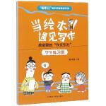 """当绘本遇见写作:教室里的""""作文引力""""学生练习册 外语教学与研究出版社"""