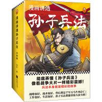漫画讲透孙子兵法(1-4) 江苏文艺出版社