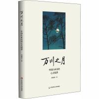 万川之月 中国山水诗的心灵境界 华东师范大学出版社