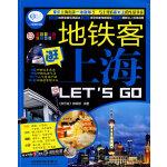 地铁客逛上海Let's Go