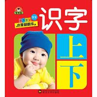 宝宝启蒙翻翻乐:识字