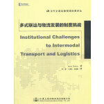 多式联运与物流发展的制度挑战