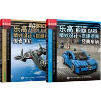乐高精妙设计与搭建指南 经典车辆与传奇飞机(全2册)