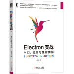 Electron实战:入门 进阶与性能优化