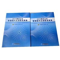2010煤炭企业管理现代化创新成果集 上下册