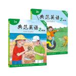 典范英语2新版, 含(2a+2b)2册,孩子百读不厌的英语绘本!