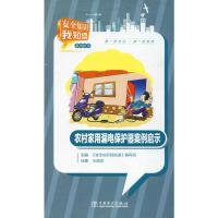 农村家用漏电保护器案例启示 中国电力出版社