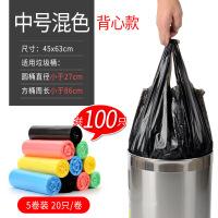 【好货】垃圾代 垃圾袋家用一次性拉及中号加厚极手提式塑料袋厨房级背心式拉圾袋 加厚