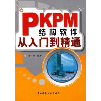 PKPM结构软...