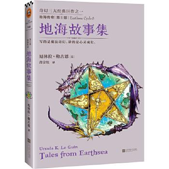 地海传奇5:地海故事集 奇幻三大经典巨作之一,村上春树无比钟爱的女作家,宫崎骏动画的灵感来源。读客熊猫君出品