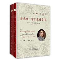 本杰明・富兰克林自传 (完整版)(精装全2册)