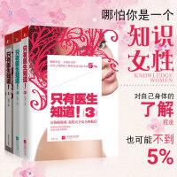 只有医生知道!1+2+3 全套3册 协和张羽 医生知道 女性健康保健 养生书 女性养生健康百科家庭医