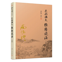 花雨满天 维摩说法(上)(大陆正版授权南怀瑾系列)