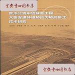 【旧书二手书9成新】南水北调中线穿黄工程大型深埋环锚预应力