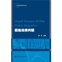 极地法律问题