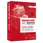 SketchUp Pro 2018中文版入门、精通与实战