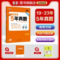 2021版5年高考真题卷文科综合一线名卷2016-2020五年高考真题详解一卷二卷
