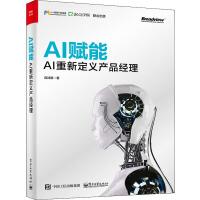 AI赋能 AI重新定义产品经理 电子工业出版社