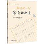 教你写一手漂亮的韩文