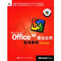 Microsoft Office XP 整合应用标准教程 学生手册