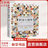 社会心理学(1版) 人民邮电出版社
