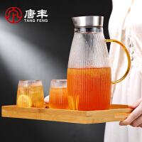 唐丰冷水壶玻璃小套组家用透明花果茶壶凉白开水杯锤纹大容量扎壶