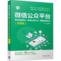 微信公众平台 图文颜值美化+吸粉引流方法+赚钱赢利技巧(第2版) 清华大学出版社