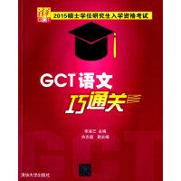 硕士学位研究生入学资格考试GCT语文巧通关