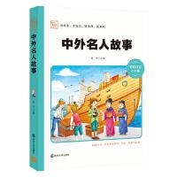 中外名人故事 新版 彩绘注音版 小学语文新课标必读丛书