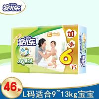 安儿乐超能吸金装二代婴儿纸尿裤 大号尿不湿 L码 共46片适合9-13kg宝宝