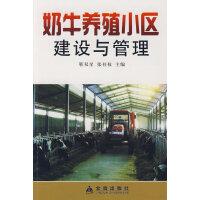 奶牛养殖小区建设与管理