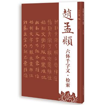 赵孟頫六体千字文?检索