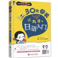 小丸子的日语征服记・30天闯关――小丸子的日语入门
