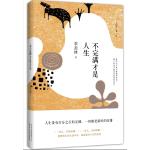 不完满才是人生  (精装典藏)(季羡林诞辰105周年特别纪念版)