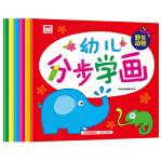 幼儿分步学画系列(套装共6册)