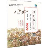 双圆米字格硬笔书法同步练习册 2年级上(人教版) 广东经济出版社