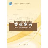 """""""十三五""""普通高等教育规划教材 专业英语(电气、自动化与电子信息类)"""