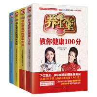 《养生堂》系列套装全4册