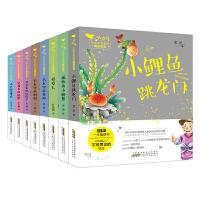 小青鸟中国名家童话阅读宝库(全辑套装8册)