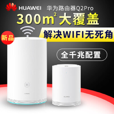 HUAWEI华为路由器Q2 Pro 子母路由器(1母3子) 双频双千兆无线路由器 分布式智能路由器 别墅大户型穿墙宽带路由器 华为无线路由器 分布式使用,信号增强更有效,扩展更方便