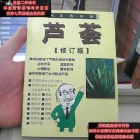 【二手旧书9成新】神奇的植物 : 芦荟(修订版)9787800819032