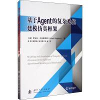 基于Agent的复杂系统建模仿真框架 国防工业出版社