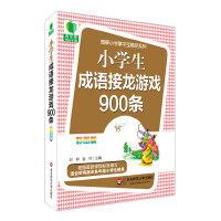 青苹果精品学辅3期 小学生成语接龙游戏900条 大夏书系