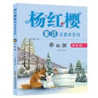 杨红樱童话注音本系列・乖狐狸