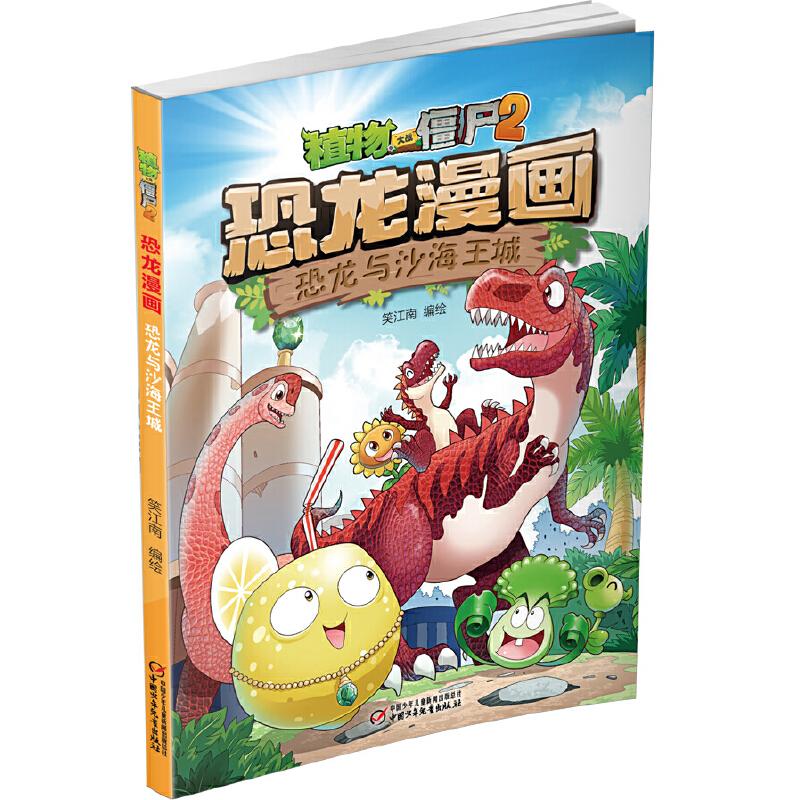 植物大战僵尸2  恐龙漫画 恐龙与沙海王城 适合7-12岁儿童。火爆全球的经典游戏遇上中生代的神奇生物恐龙,一场惊心动魄的大冒险开始了!美国EA公司正版授权,笑江南团队编绘,北京自然博物馆专家审订,趣味性和知识性兼顾的漫画书!