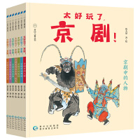 """太好玩了,京剧!(全彩7册) 胡适盛赞,风靡海外华语世界30年,""""京剧进校园""""首选参考书。让孩子懂京剧,爱传统,做更酷新"""