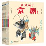 """太好玩了,京剧!(全彩7册) 胡适盛赞,风靡海外华语世界30年,教育部""""京剧进校园""""首选参考书。让孩子懂京剧,爱传统,"""